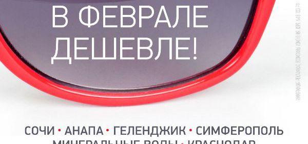 SALE! Билеты в лето от «Уральских авиалиний